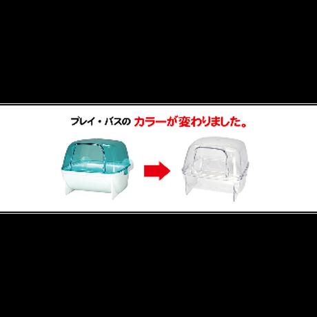 サンコー NEW!プレイ・バス(透明タイプ)