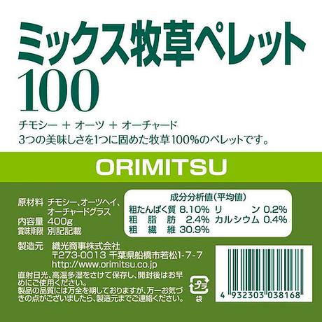 オリミツ  ミックス牧草100   400g