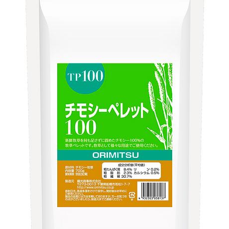 オリミツ  チモシーペレット100   700g