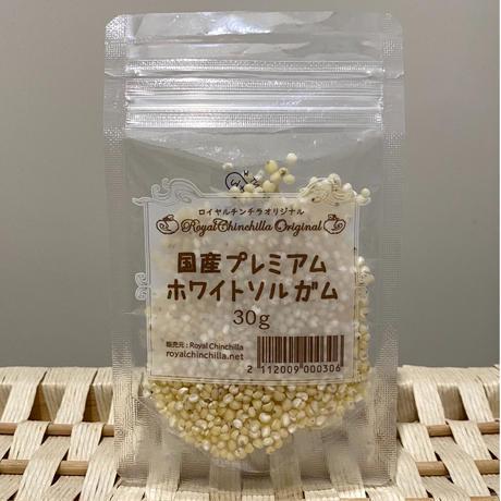 【RCオリジナル】国産プレミアム ホワイトソルガム 30g