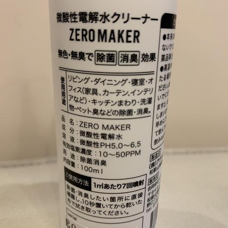 【アルコール以上の殺菌効果】ZERO MAKER(ゼロメーカー)100ml