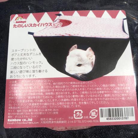 【RC限定再販】デ・カレン大好き☆スカイハウス