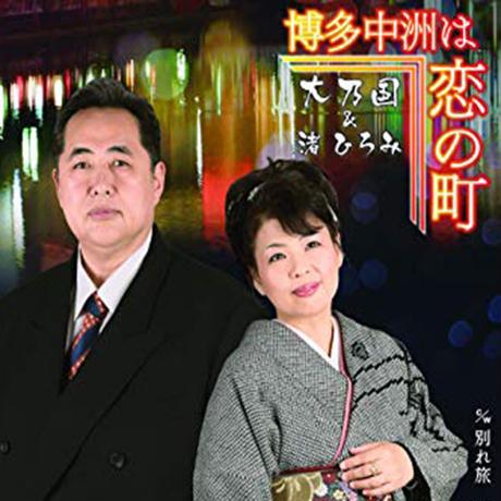 【2015/8/19発売】大乃国&渚ひろみ「博多中洲は恋の町」シングルカセット