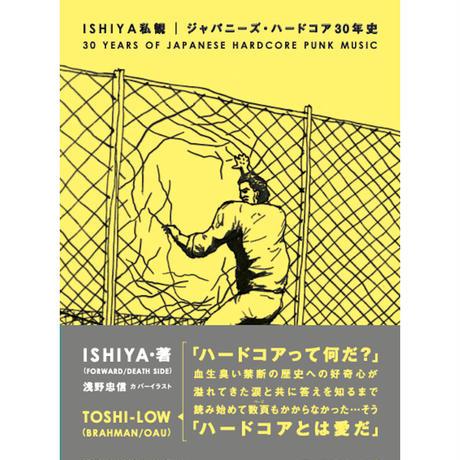 ISHIYA私観  ジャパニーズ・ハードコア30年史【blueprint限定サイン入り】