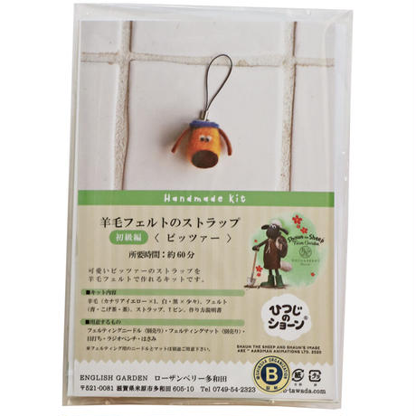 羊毛フェルトのストラップ【初級編】〈ビッツァー〉
