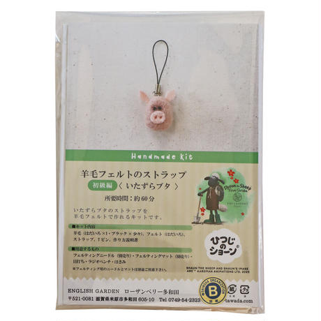 羊毛フェルトのストラップ【初級編】〈いたずらブタ〉
