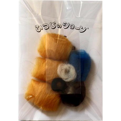 羊毛フェルトのマスコット【上級編】〈ビッツァー〉
