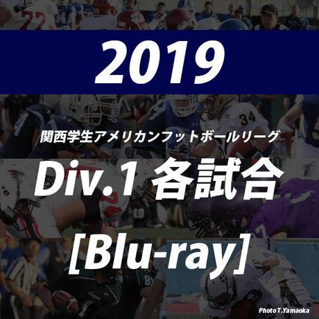 【高画質Blu-ray】2019関西学生アメリカンフットボールリーグDiv.1
