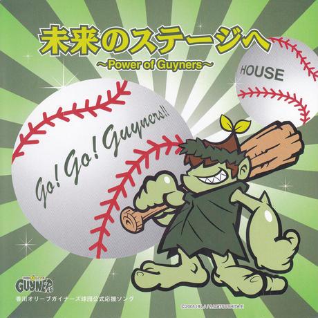 HOUSE「香川オリーブガイナーズ球団公式応援ソング」シングル