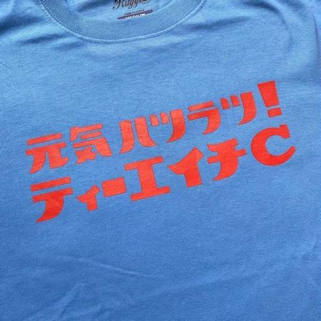 """【WEB限定】RUGGED """"元気ハツラツ"""" tee (Sax)"""