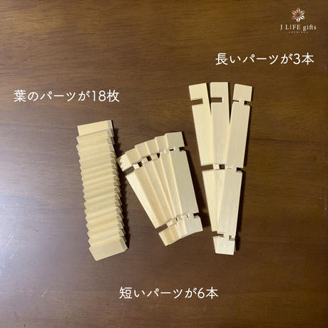 [期間限定] 組子細工 組み立てキットセット【麻の葉・格子柄】
