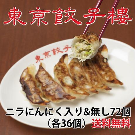 <東京餃子楼冷凍餃子>にんにく入り&ニラ・にんにく無し 各36個入り計72個入り。送料無料!※北海道・沖縄・離島へのご注文はお受けできません。