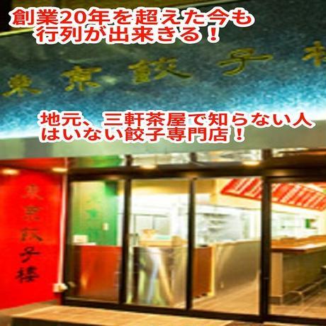 冷凍餃子(しそ入り18個入り)
