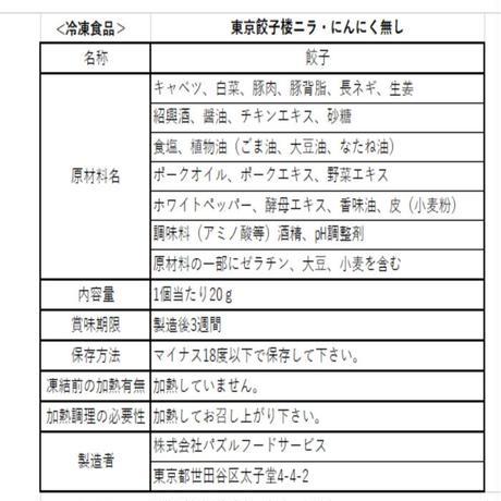 冷凍餃子(ニラにんにく無し18個入り)