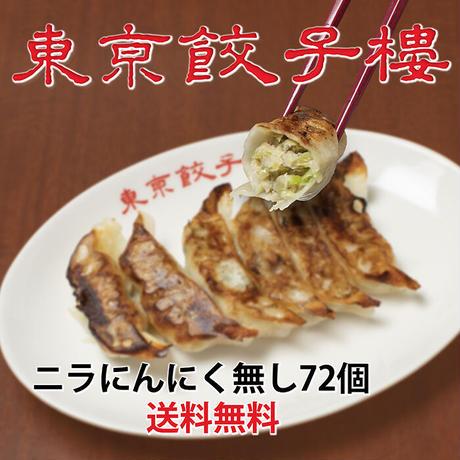 <東京餃子楼 冷凍餃子>ニラにんにく無し72個入り。送料無料!※北海道・沖縄・離島へのご注文はお受けできません。