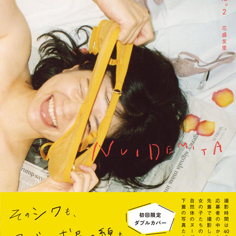 『脱いでみた。2』写真集 YURI HANAMORI