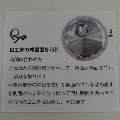 球型置時計