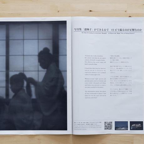 ニュースプリント  写真集「連師子」× 進行中の新作