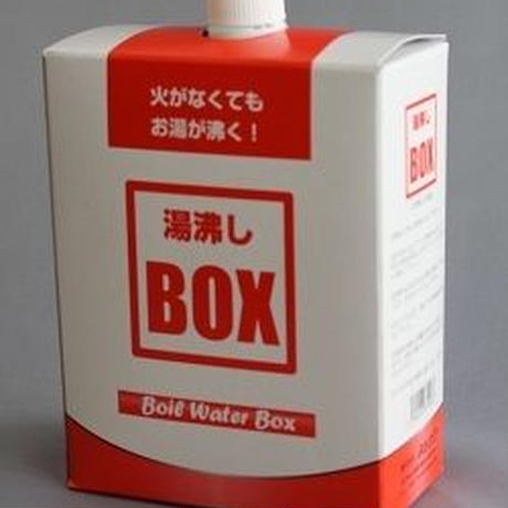 湯沸しBOX