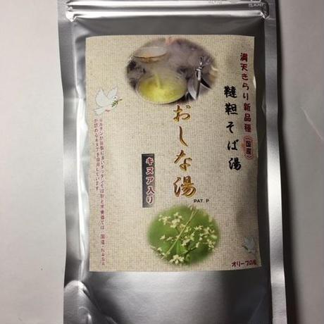 満天きらり新品種【国産】おしな湯(だったんそば湯)200g