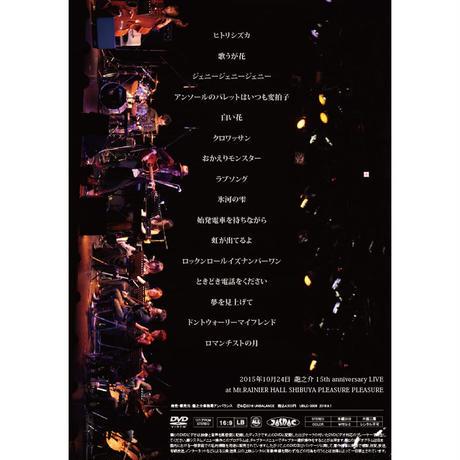 1st LIVE DVD 『十五周年漂龍記』(2016)