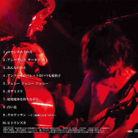 スタジオ盤 『龍之介の詩 〜アンバランス サーカス〜』 (2005)