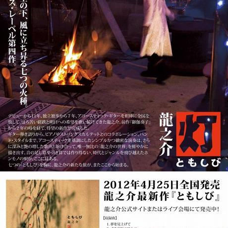 スタジオ盤 『ともしび』 (2012)