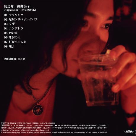 スタジオ盤 『御伽奏子』 (2010)