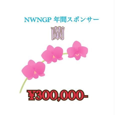 NWNGP 年間サポーター <蘭>