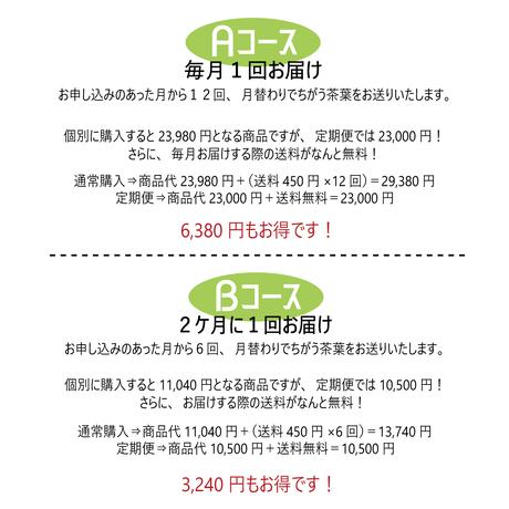 定期お届け便【Bコース】
