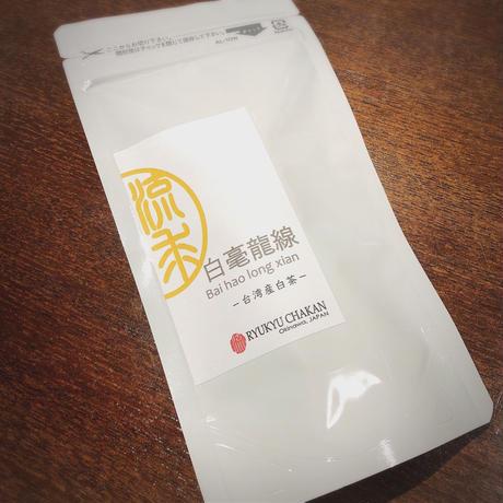 白毫龍線はくごうりゅうせん(台湾阿里山産白茶)