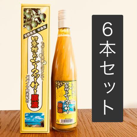 四季柑&シークヮーサー原液【6本セット/送料無料】