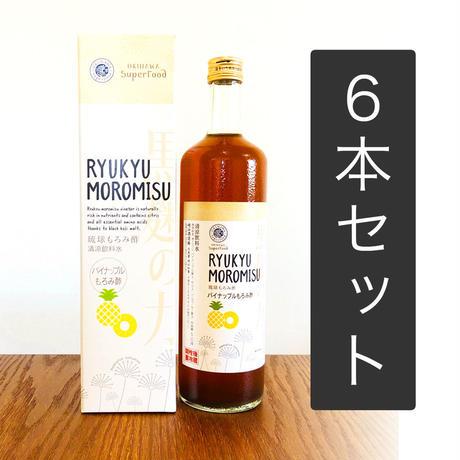 RYUKYU MOROMISU - パイナップルもろみ酢【6本セット/送料無料】