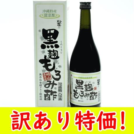 【限定36本】黒麹もろみ酢【訳あり特価】