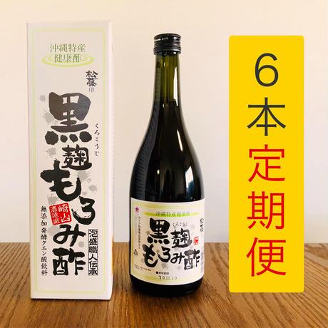 黒麹もろみ酢【6本セット定期便】