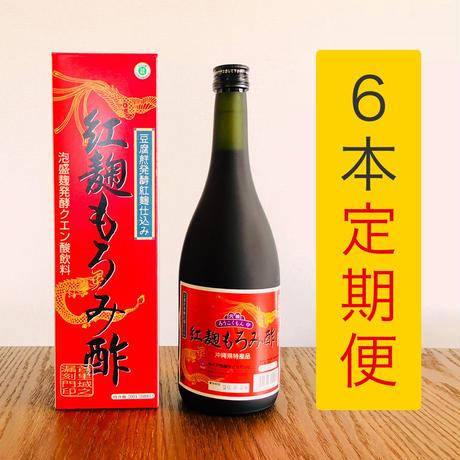 ろうこくもん 紅麹もろみ酢【6本セット定期便】