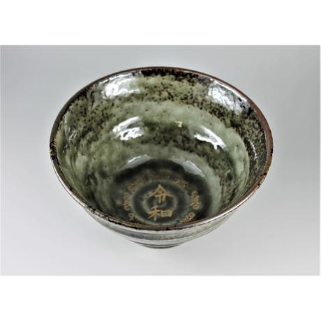 【令和記念】緑伊羅保茶碗 豊窯