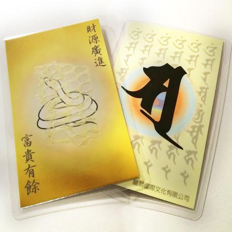 「金運招福の龍衣カード」★龍羽ワタナベオリジナル商品★