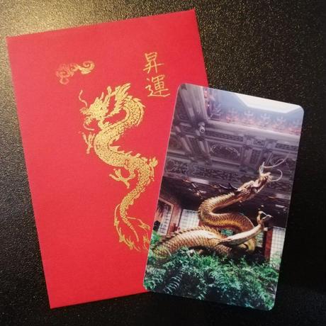 【願望達成の百年金龍カード】★龍羽ワタナベオリジナル商品★