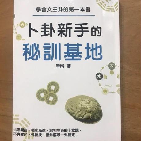 易占の入門書《卜卦新手的秘訓基地》幸娟老師著作(中国語)