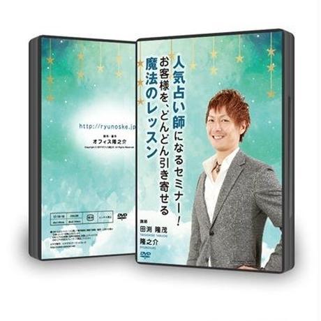 【DVD版のみ】11-05 人気占い師になるセミナー!お客さまを、どんどん引き寄せる魔法のレッスン