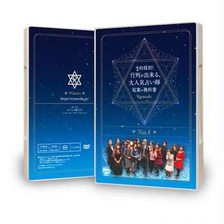 【DVD】11-20 第4巻:予約殺到!行列が出来る、大人気占い師起業の教科書 / T