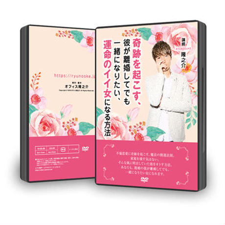 【DVD】11-14 奇跡を起こす、彼が離婚してでも一緒になりたい、運命のイイ女になる方法