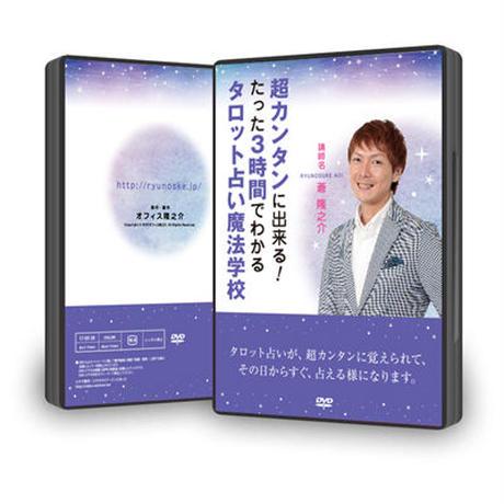 【DVD】11-03 超カンタンに出来る!たった3時間でわかるタロット占い魔法学校 / *