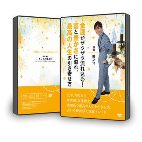 【DVD】11-12  金運がザクザク流れ込む!富と豊かさに溢れ、最高の人生の引き寄せ方
