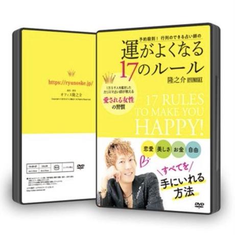 【DVD】11-15「愛される女性の習慣」運がよくなる17のルール