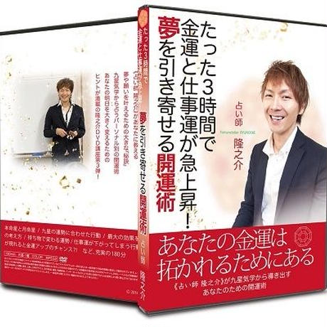 【DVD版のみ】11-09 たった3時間で金運と仕事運が急上昇!夢を引き寄せる開運術