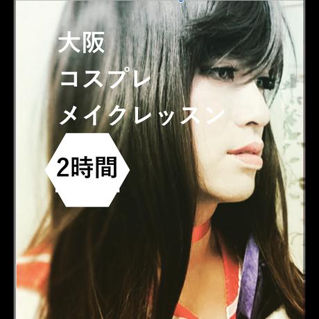 【大阪店】コスプレメイクレッスン