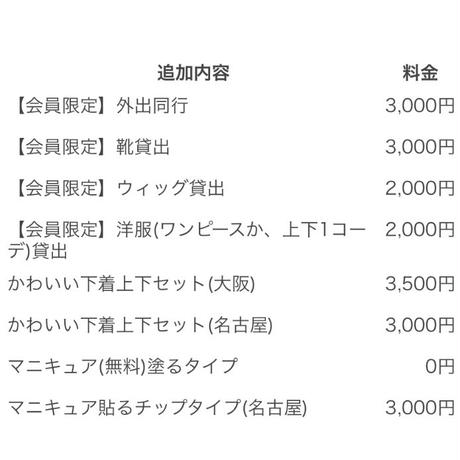 【大阪店】はじめてお申込みの方はこちらをご購入ください。