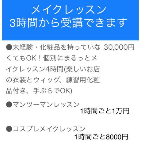 【名古屋店】はじめてお申込みの方はこちらをご購入ください